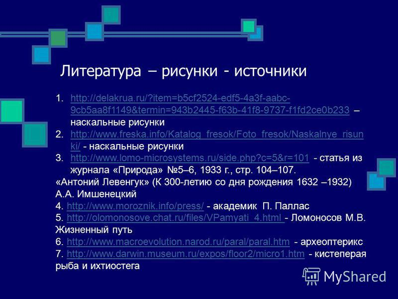Литература – рисунки - источники 1.http://delakrua.ru/?item=b5cf2524-edf5-4a3f-aabc- 9cb5aa8f1149&termin=943b2445-f63b-41f8-9737-f1fd2ce0b233 – наскальные рисункиhttp://delakrua.ru/?item=b5cf2524-edf5-4a3f-aabc- 9cb5aa8f1149&termin=943b2445-f63b-41f8