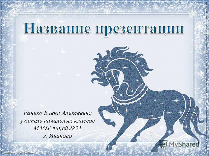 Ранько Елена Алексеевна учитель начальных классов МАОУ лицей 21 г. Иваново