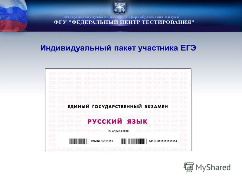 Индивидуальный пакет участника ЕГЭ БР 3111111111114КИМ 55515111 20 апреля 2010