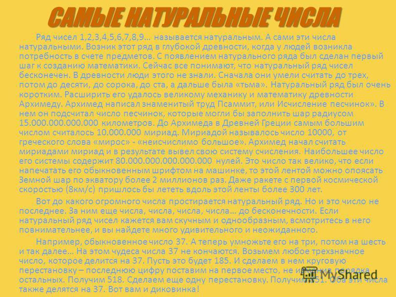 ЦИФРЫ РУССКОГО НАРОДА Наши предки пользовались алфавитной нумерацией, то есть числа изображались буквами, над которыми ставился значок ~, называемый «титло». Чтобы отделить такие буквы – числа от текста, спереди и сзади ставились точки. Этот способ о