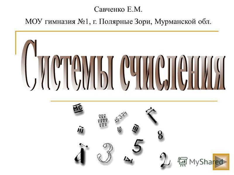 Савченко Е.М. МОУ гимназия 1, г. Полярные Зори, Мурманской обл.
