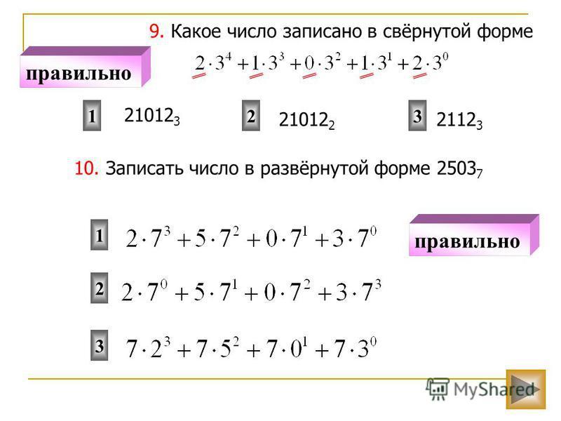 10. Записать число в развёрнутой форме 2503 7 1 2 3 9. Какое число записано в свёрнутой форме 312 21012 2 21012 3 2112 3 правильно
