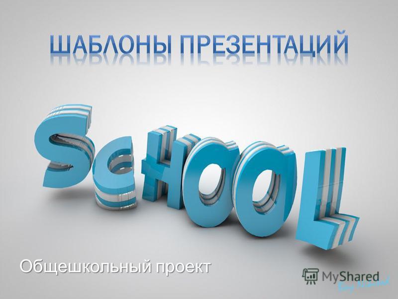 Общешкольный проект