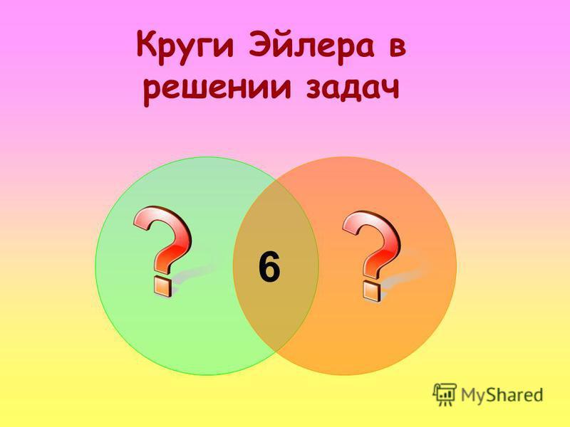 Круги Эйлера в решении задач 6