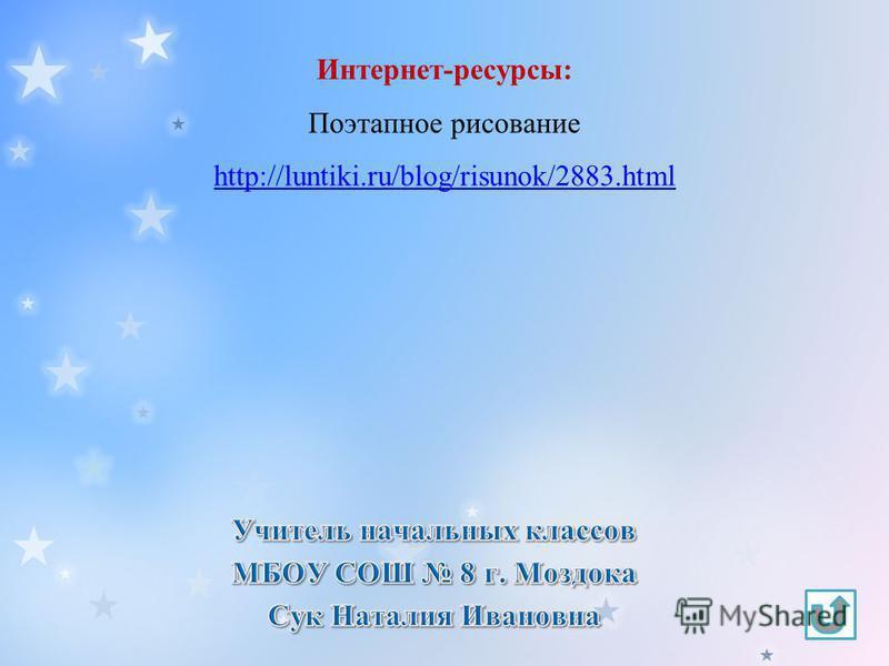 Интернет-ресурсы: Поэтапное рисование http://luntiki.ru/blog/risunok/2883.html