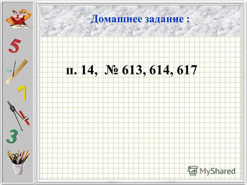 Домашнее задание : п. 14, 613, 614, 617