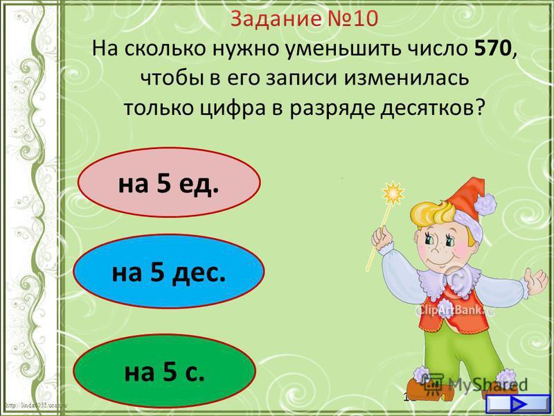 http://linda6035.ucoz.ru/ на 5 ед. 11 на 5 дес. на 5 с.