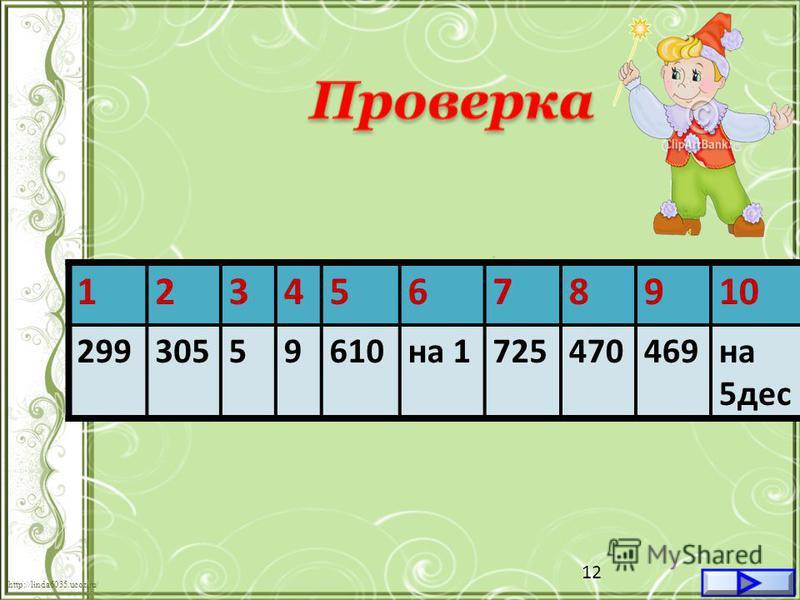 http://linda6035.ucoz.ru/ 12 12345678910 29930559610 на 1725470469 на 5 дес