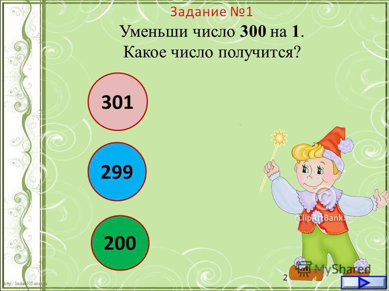 http://linda6035.ucoz.ru/ 2 301 299 200