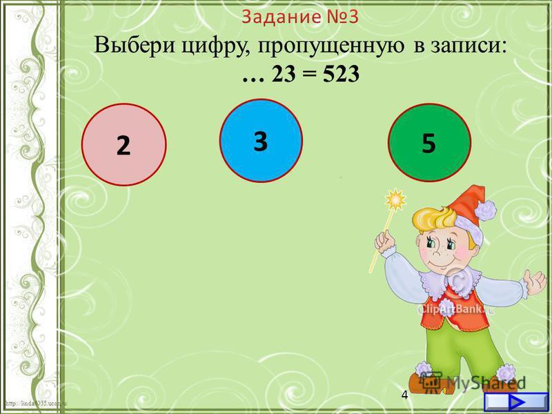 http://linda6035.ucoz.ru/ 4 2 3 5
