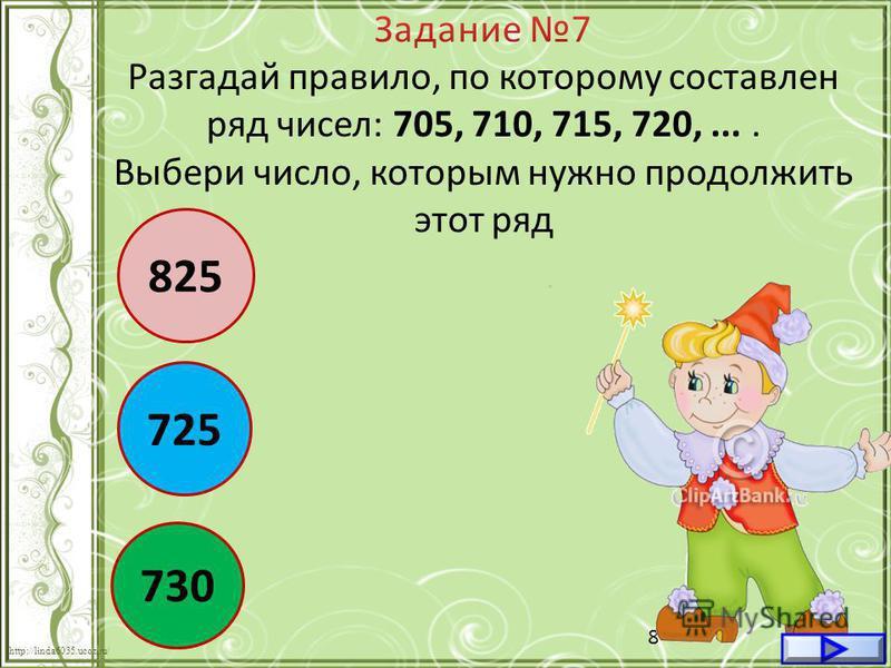http://linda6035.ucoz.ru/ 725 730 825 8