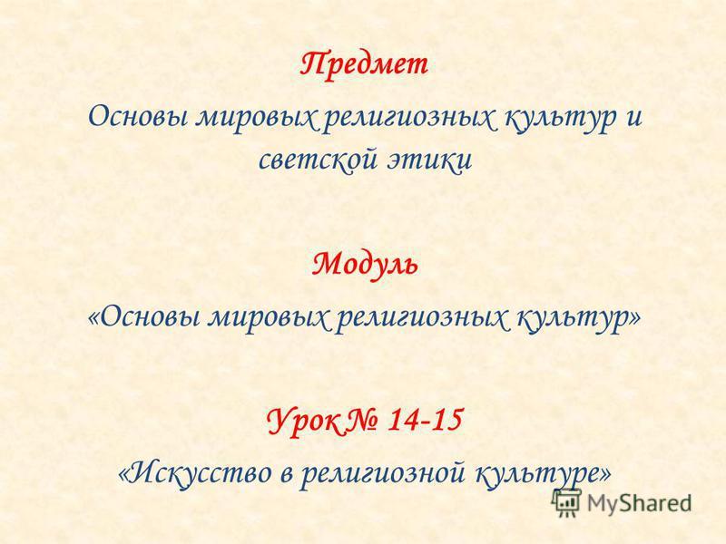 Предмет Основы мировых религиозных культур и светской этики Модуль «Основы мировых религиозных культур» Урок 14-15 «Искусство в религиозной культуре»