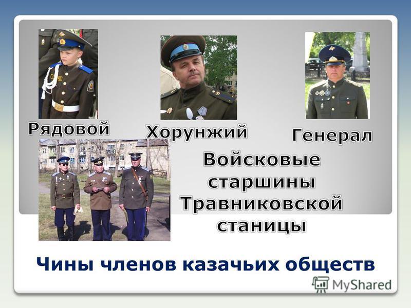 Чины членов казачьих обществ