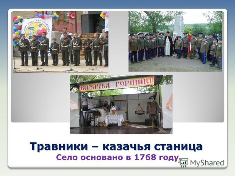 Травники – казачья станица Село основано в 1768 году