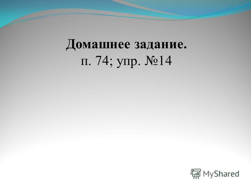 Домашнее задание. п. 74; упр. 14