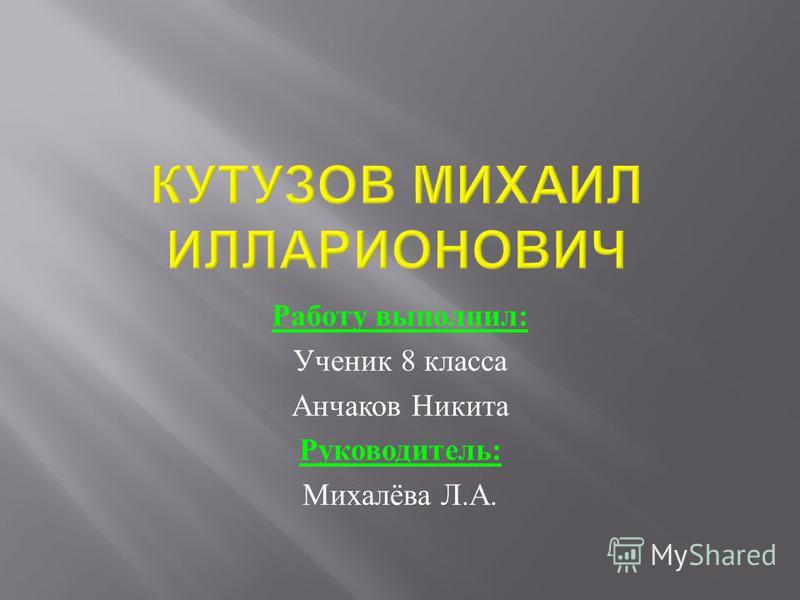 Работу выполнил : Ученик 8 класса Анчаков Никита Руководитель : Михалёва Л. А.