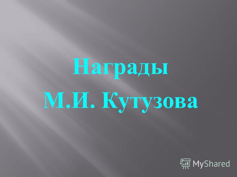 Награды М. И. К утузова