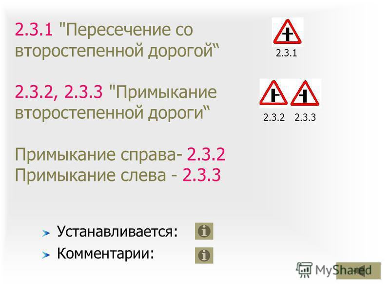 2.2 Конец главной дороги Отменяет действие знака 2.1 Главная дорога.