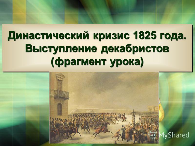 LOGO Династический кризис 1825 года. Выступление декабристов (фрагмент урока)