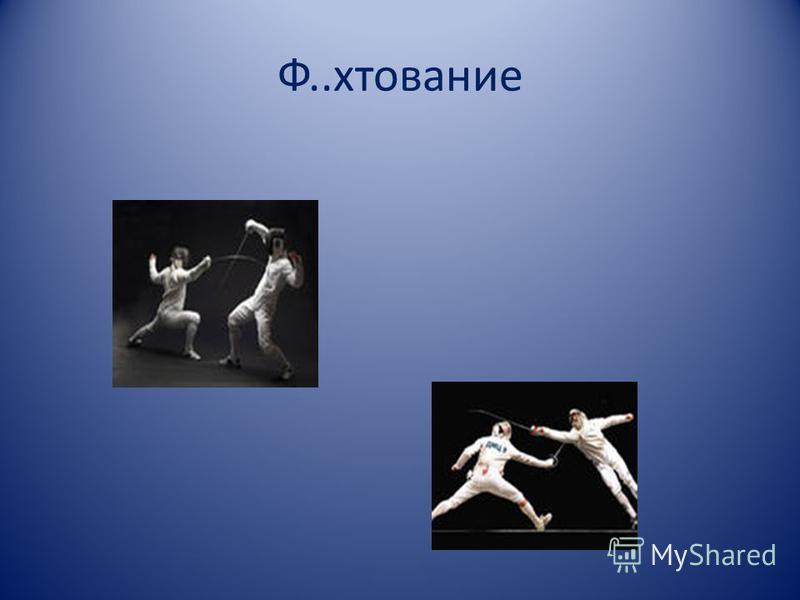 Ф..фехтованее