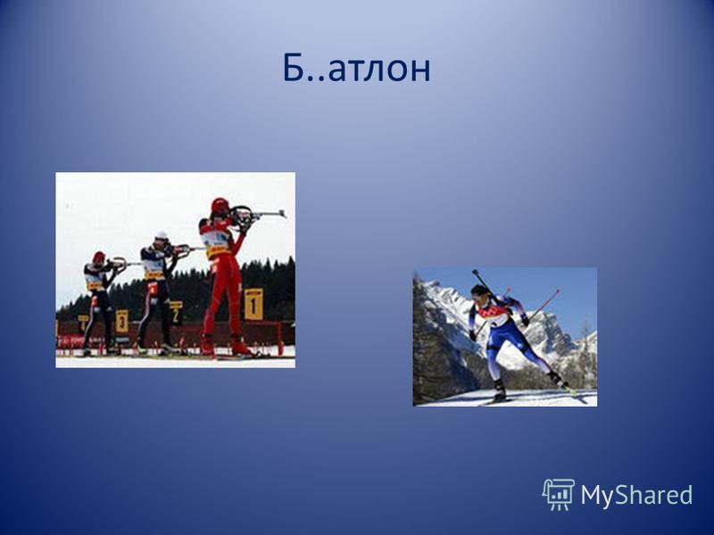 Б..атлон
