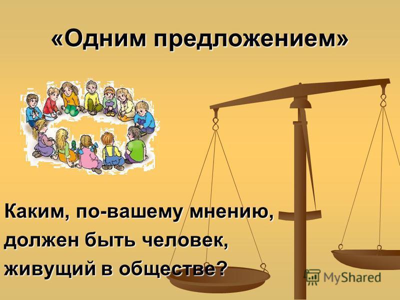 «Одним предложением» Каким, по-вашему мнению, должен быть человек, живущий в обществе?