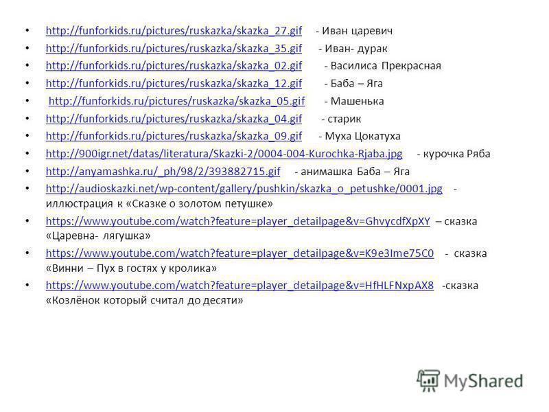 http://funforkids.ru/pictures/ruskazka/skazka_27. gif - Иван царевич http://funforkids.ru/pictures/ruskazka/skazka_27. gif http://funforkids.ru/pictures/ruskazka/skazka_35. gif - Иван- дурак http://funforkids.ru/pictures/ruskazka/skazka_35. gif http:
