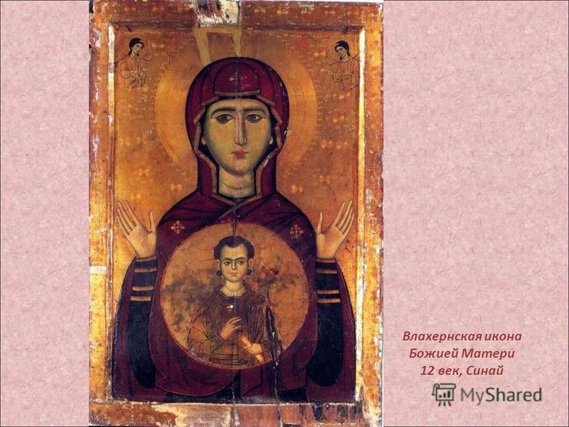 Влахернская икона Божией Матери 12 век, Синай