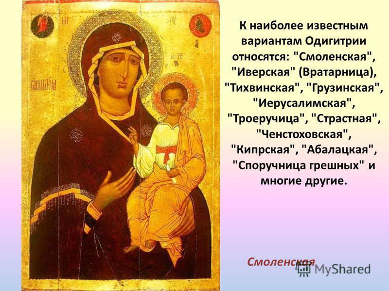 К наиболее известным вариантам Одигитрии относятся: