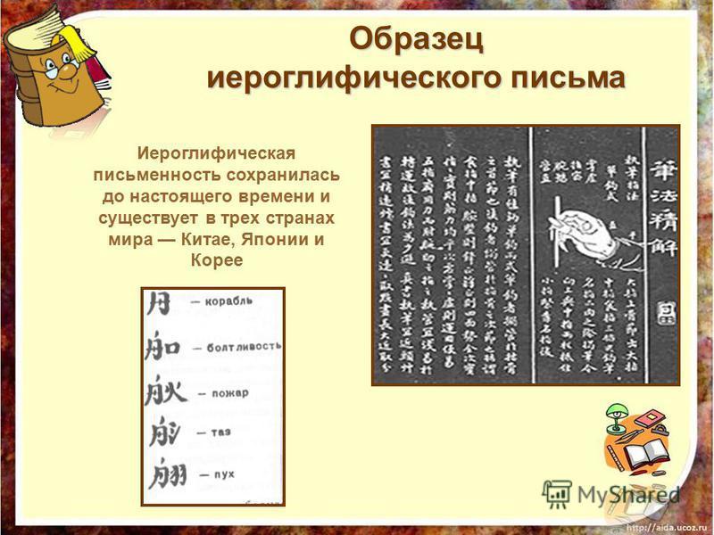 Образец иероглифического письма Иероглифическая письменность сохранилась до настоящего времени и существует в трех странах мира Китае, Японии и Корее