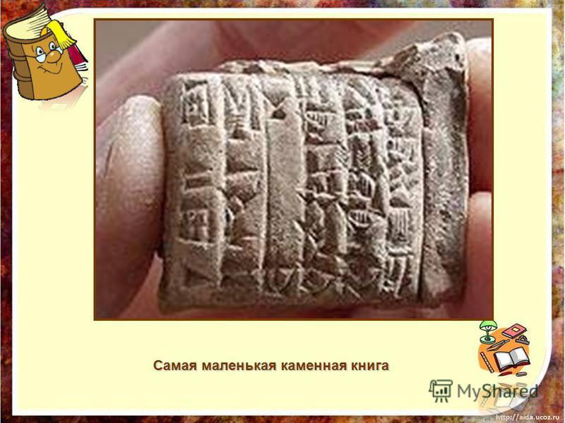 Самая маленькая каменная книга