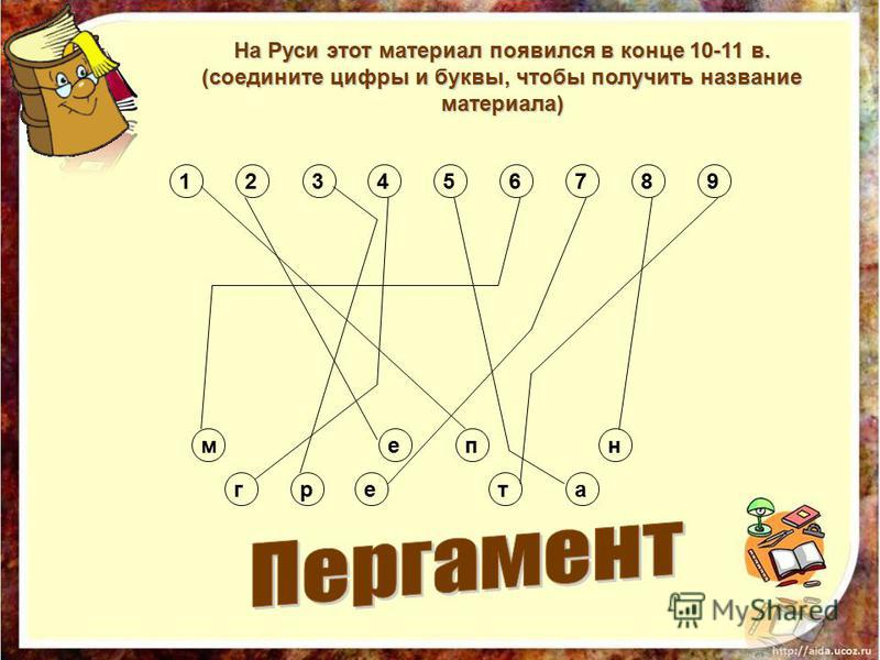 На Руси этот материал появился в конце 10-11 в. (соедините цифры и буквы, чтобы получить название материала) 1 н г 3456 п 8 м реет 729 а