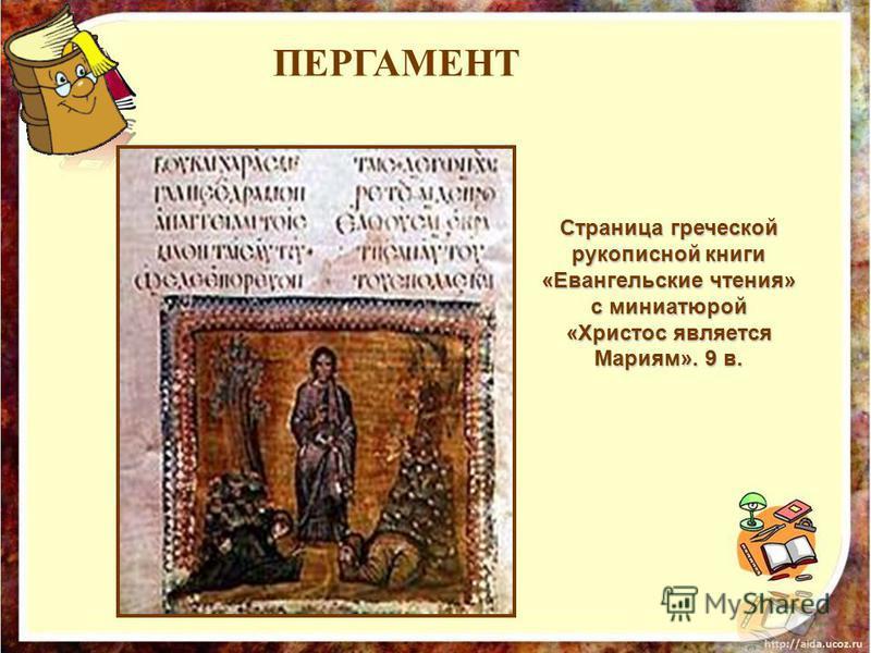 Страница греческой рукописной книги «Евангельские чтения» с миниатюрой «Христос является Мариям». 9 в. ПЕРГАМЕНТ