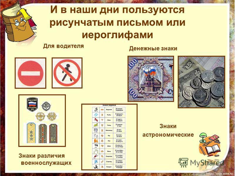 И в наши дни пользуются рисунчатым письмом или иероглифами Для водителя Денежные знаки Знаки различия военнослужащих Знаки астрономические