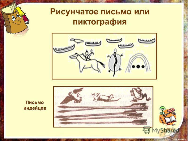 Письмоиндейцев Рисунчатое письмо или пиктография