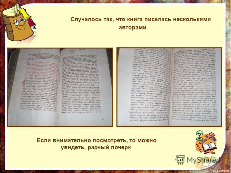 Случалось так, что книга писалась несколькими авторами Если внимательно посмотреть, то можно увидеть, разный почерк