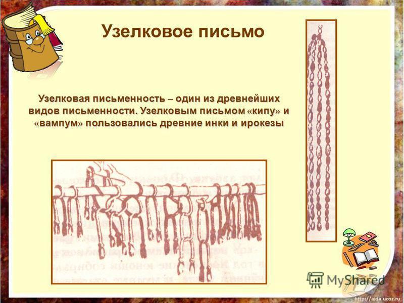 Узелковое письмо Узелковая письменность – один из древнейших видов письменности. Узелковым письмом « кипу » и « вампум » пользовались древние инки и ирокезы