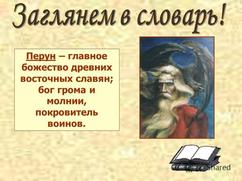Перун – главное божество древних восточных славян; бог грома и молнии, покровитель воинов.