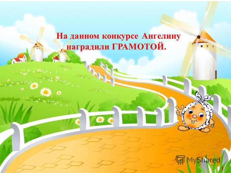 На данном конкурсе Ангелину наградили ГРАМОТОЙ. 1