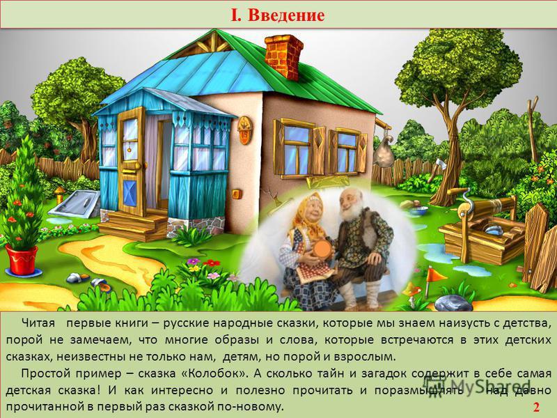 Читая первые книги – русские народные сказки, которые мы знаем наизусть с детства, порой не замечаем, что многие образы и слова, которые встречаются в этих детских сказках, неизвестны не только нам, детям, но порой и взрослым. Простой пример – сказка