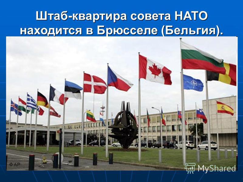 Штаб-квартира совета НАТО находится в Брюсселе (Бельгия).