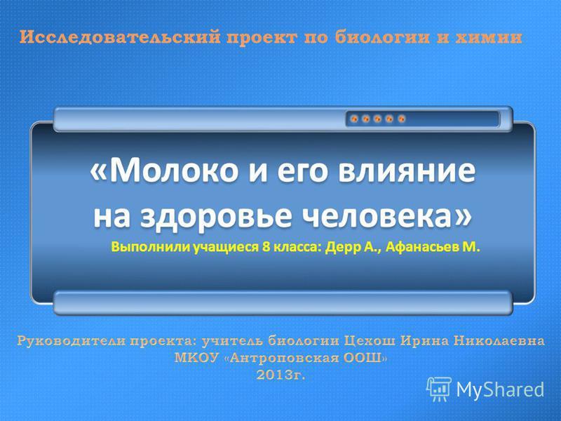 Выполнили учащиеся 8 класса : Дерр А., Афанасьев М.