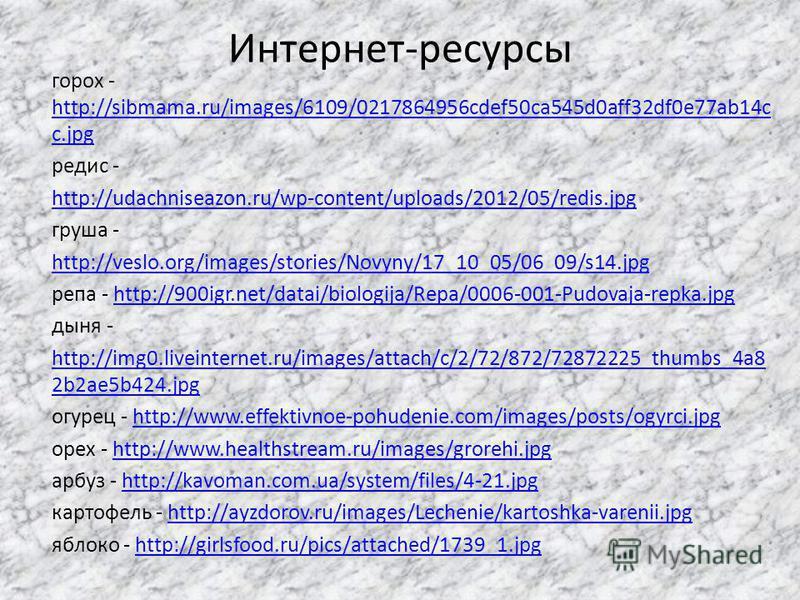 Интернет-ресурсы горох - http://sibmama.ru/images/6109/0217864956cdef50ca545d0aff32df0e77ab14c c.jpg http://sibmama.ru/images/6109/0217864956cdef50ca545d0aff32df0e77ab14c c.jpg редис - http://udachniseazon.ru/wp-content/uploads/2012/05/redis.jpg груш