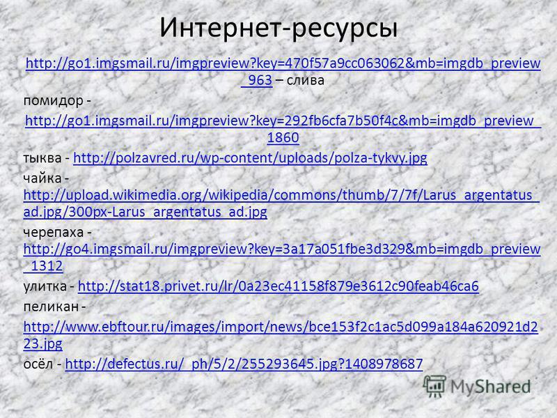 Интернет-ресурсы http://go1.imgsmail.ru/imgpreview?key=470f57a9cc063062&mb=imgdb_preview _963http://go1.imgsmail.ru/imgpreview?key=470f57a9cc063062&mb=imgdb_preview _963 – слива помидор - http://go1.imgsmail.ru/imgpreview?key=292fb6cfa7b50f4c&mb=imgd