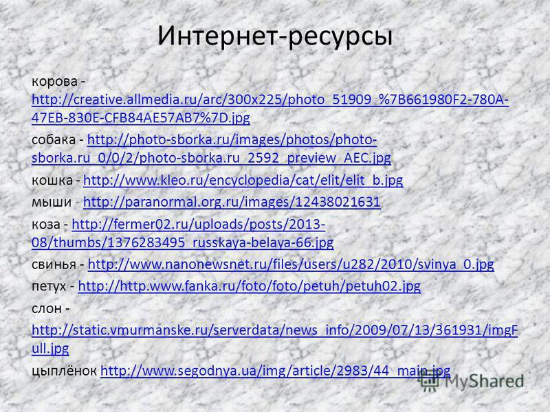 Интернет-ресурсы корова - http://creative.allmedia.ru/arc/300x225/photo_51909_%7B661980F2-780A- 47EB-830E-CFB84AE57AB7%7D.jpg http://creative.allmedia.ru/arc/300x225/photo_51909_%7B661980F2-780A- 47EB-830E-CFB84AE57AB7%7D.jpg собака - http://photo-sb