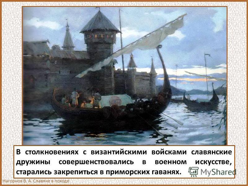 Походы славян на Византию Стены древнего Константинополя Славяне угрожали могуществу Византии на северных и северо-западных ее границах. С середины VI века походы славян за Дунай на Византию становятся почти регулярными.