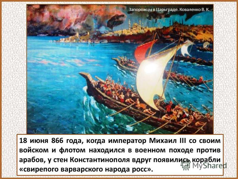 Греческие источники имен этих князей не называют, но связывают это событие с последовавшим за ним крещением многих россов и заключением мирного договора Руси с Византией. Идущие на Царьград. Б. Ольшанский