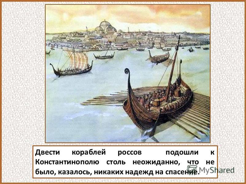 Набег случился в один из прекрасных тихих летних вечеров, когда жители столицы Византии любовались красотами морских заливов и совершенно не ожидали такого испытания. Лунная ночь в Константинополе. Айвазовский
