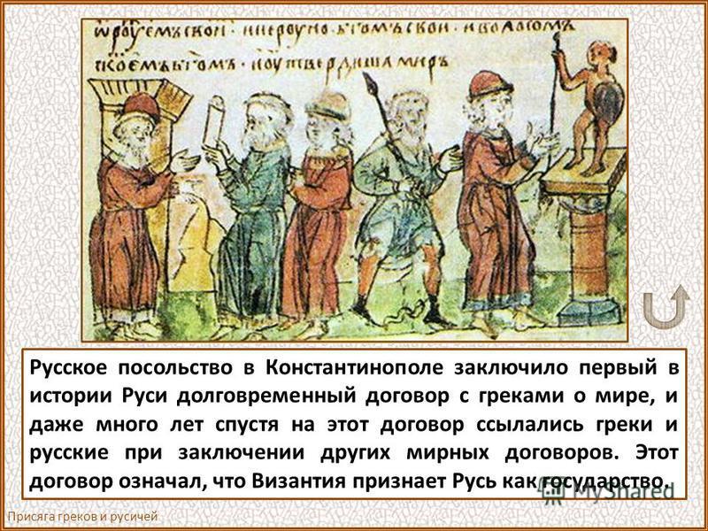 Дипломатическое признание Руси Монета царя Константина Мономаха Историкам, которые не могут поверить в чудесную защиту Божией Матери, хочется найти земные причины спасения Константинополя от россов в 866 году. В некоторых источниках они находят указа