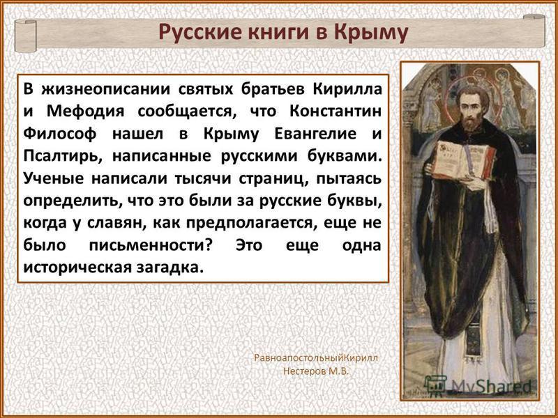 После этого события еще более столетия на Руси господствовало язычество. Но «Фотиево крещение», конечно же, не осталось бесследным. Земля Русская постепенно засевалась семенами веры христианской, и крещение россов в Константинополе является одной из